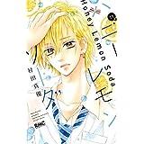 ハニーレモンソーダ コミック 1-11巻セット
