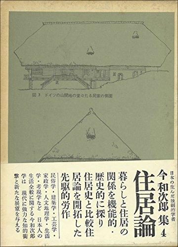今和次郎集〈第4巻〉住居論 (1971年)の詳細を見る