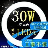 led蛍光灯丸型30w形昼光色6000K LEDサークライン30W LED丸型蛍光灯30W型 (1個セット)