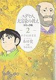 ユダヤ人大富豪の教え コミック版〈2〉弟子入り修業篇 (だいわ文庫)
