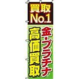 のぼり 買取No.1金・プラチナ高価買取 0150050IN