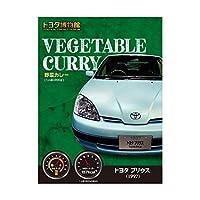 トヨタ 博物館 カレー VEGETABLE CURRY ( 野菜カレー ) 200g