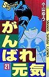 Forza Genki! Forza Sugar (Vol. 21)