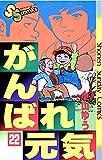 Forza Genki! Forza Sugar (Vol. 22)