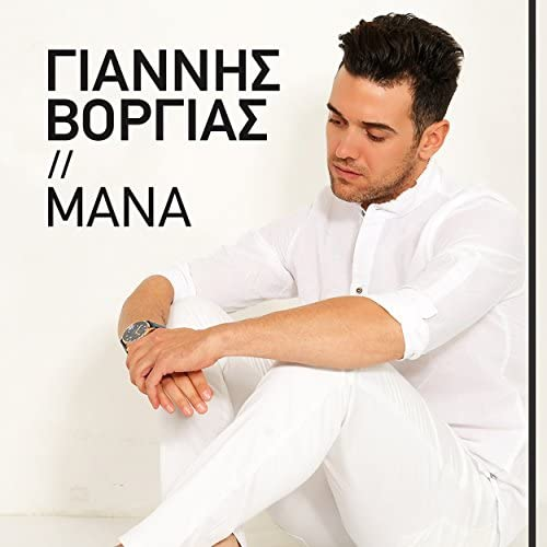 Giannis Vorgias
