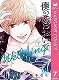 僕の家においで Wedding 7 (マーガレットコミックスDIGITAL)