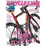 BiCYCLE CLUB (バイシクルクラブ)2019年8月号 No.412(挑め!単独ロングライド)[雑誌]