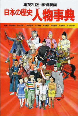 学習漫画 日本の歴史  人物事典 (全面新版 学習漫画 日本の歴史)