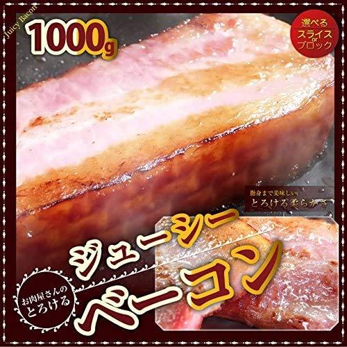 お肉屋さんのジューシーベーコン1000g ブロック(200g×5) 《*冷凍便》