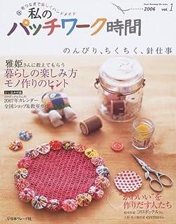 私のパッチワーク時間 (vol.1(2006)) (Heart Warming Life Series)