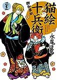 猫絵十兵衛 ~御伽草紙~(22) (ねこぱんちコミックス)