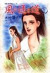 風の通る道 : 1 ペンションやましなシリーズ (ジュールコミックス)