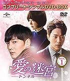 愛の迷宮~トンネル~ BOX1<コンプリート・シンプルDVD-BOX5,000円シリ...[DVD]