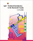 Technical introduction to the Macintosh family―日本語版