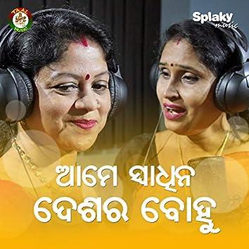 Aame Swaadheen Deshara Bohu