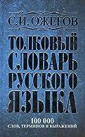 Monoligual dictionary: Tolkovyj slovar russkogo jazyka