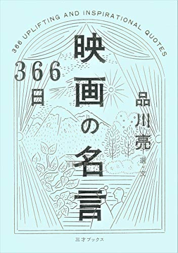 366日 映画の名言 (366日の教養シリーズ)