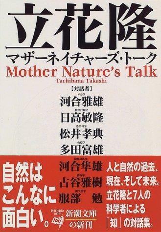 マザーネイチャーズ・トーク (新潮文庫)の詳細を見る