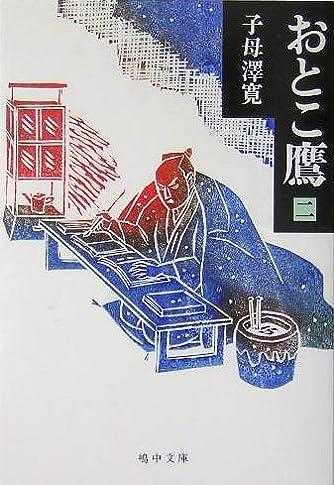 おとこ鷹〈2〉 (嶋中文庫)