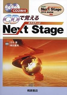 CDで覚えるNext Stage(ネクステージ)―Next Stage(ネクステージ)英文法・語法問題