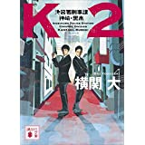 K2 池袋署刑事課 神崎・黒木 (講談社文庫)
