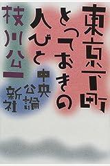 東京下町とっておきの人びと 単行本