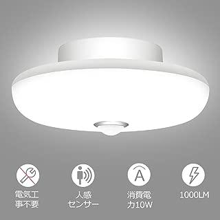 LED人感センサー 小型シーリングライト 玄関照明 4-6-8畳 昼白色5700K 1000LM 自動点灯 60W形相当 天井照明器具 廊下 和室 洗面所 工事不要 簡単取付 PSE認証 3年保証