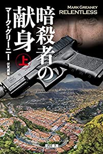 暗殺者の献身 上 グレイマン (ハヤカワ文庫NV)