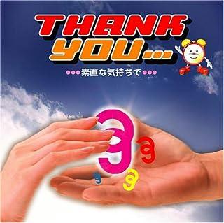 フジテレビ めざましテレビ 「39プロジェクト」 THANK YOU...-素直な気持ちで-