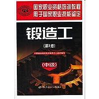 锻造工(中级)(第2版)—国家职业资格培训教程