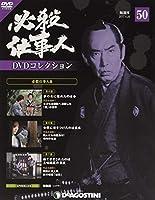 必殺仕事人DVDコレクション 50号 (必殺仕事人III 第5話~第7話) [分冊百科] (DVD付)