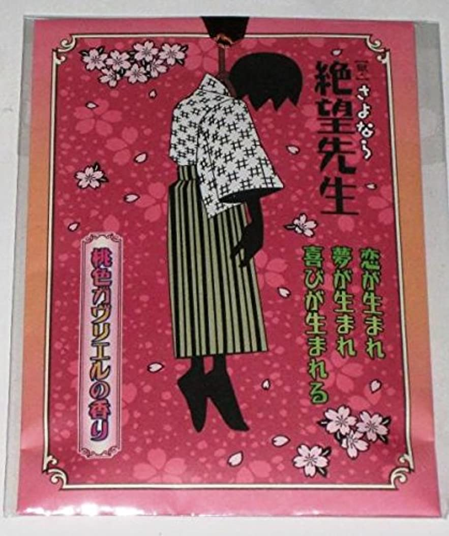 名目上の美徳手書き久米田康治「獄?さよなら絶望先生」香り袋/桃色ガヴリエルの香