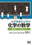化学現象から学ぶ化学の数学 -基礎から応用まで-