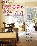 京都・滋賀のカフェ144―この一軒を探していました。 (Leaf MOOK)