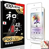 【フル・ブルーム:和の硝子(なごみのがらす)】 付き Apple iPod touch 第6世代・第5世代用 国産ガラス採用 ガラスフィルム フル・ブルームだけのなめらかな使い心地 強化ガラス製 液晶保護フィルム 厚さ0.3mm 日本旭硝子社 日本製ガラス 2.5D 硬度9H ラウンドエッジ加工 (前面フィルム)