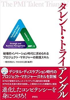 [一般社団法人PMI日本支部]のタレント・トライアングル 破壊的イノベーション時代に求められるプロジェクト・マネジャーの実践スキル