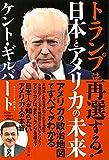 トランプは再選する! 日本とアメリカの未来