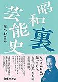 昭和裏芸能史 (文庫ぎんが堂)