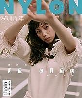NYLON CHINA【中国雑誌】中条 あやみ 表紙 2018年3月号
