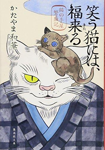 笑う猫には、福来る 猫の手屋繁盛記 (集英社文庫)の詳細を見る