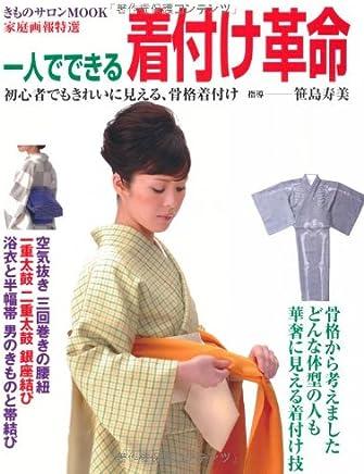 一人でできる着付け革命―どんな体型の人も華奢に見える着付け技 (家庭画報特選 きものサロンMOOK)