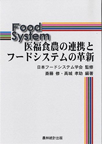 医福食農の連携とフードシステムの革新