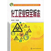Chemical industry safety signs(Chinese Edition)