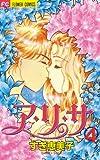 ア・リ・サ(4) (フラワーコミックス)