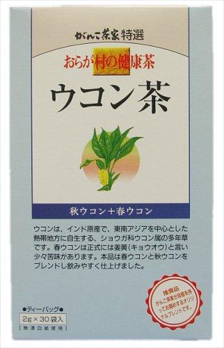 がんこ茶家『おらが村の健康茶 ウコン茶』