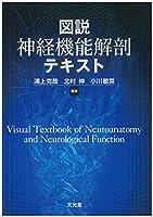 図説 神経機能解剖テキスト