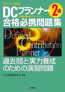 DCプランナー2級合格必携問題集 (2011-2012年版)