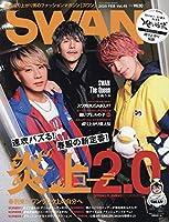 SWAN(45) 2020年 04 月号 [雑誌]: YPLUS(ワイプラス) 増刊