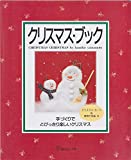 クリスマス・ブック―手づくりでとびっきり楽しいクリスマス