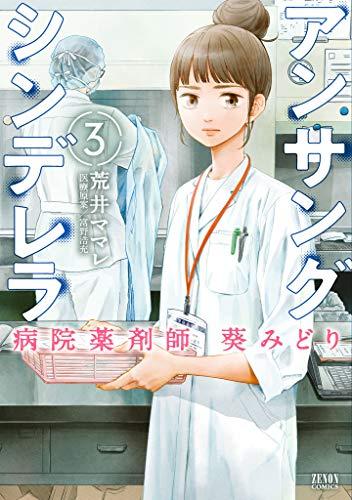 アンサングシンデレラ 病院薬剤師 葵みどり 3巻 (ゼノンコミックス)